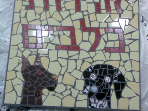 שלט פסיפס-הכלבים של רמונה